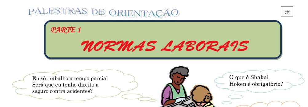 PALESTRAS DE ORIENTCAO
