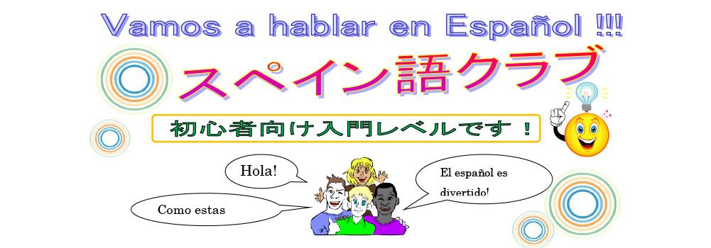 2016年スペイン語クラブ