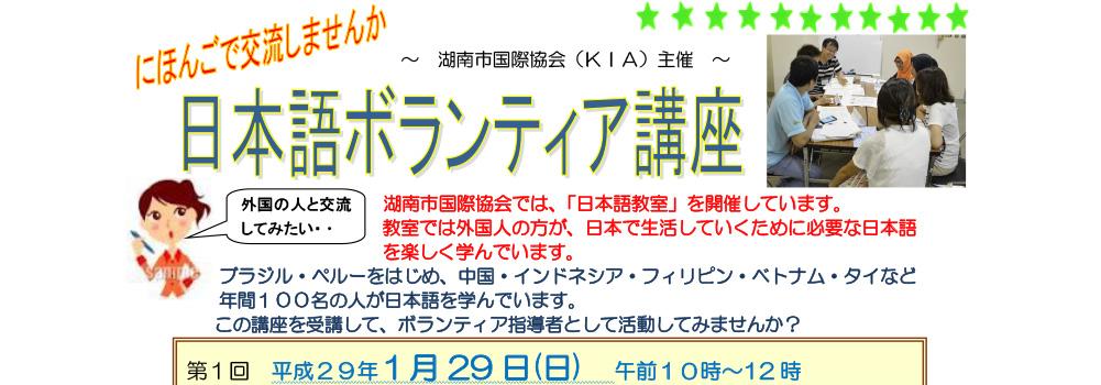 日本語ボランティア講座